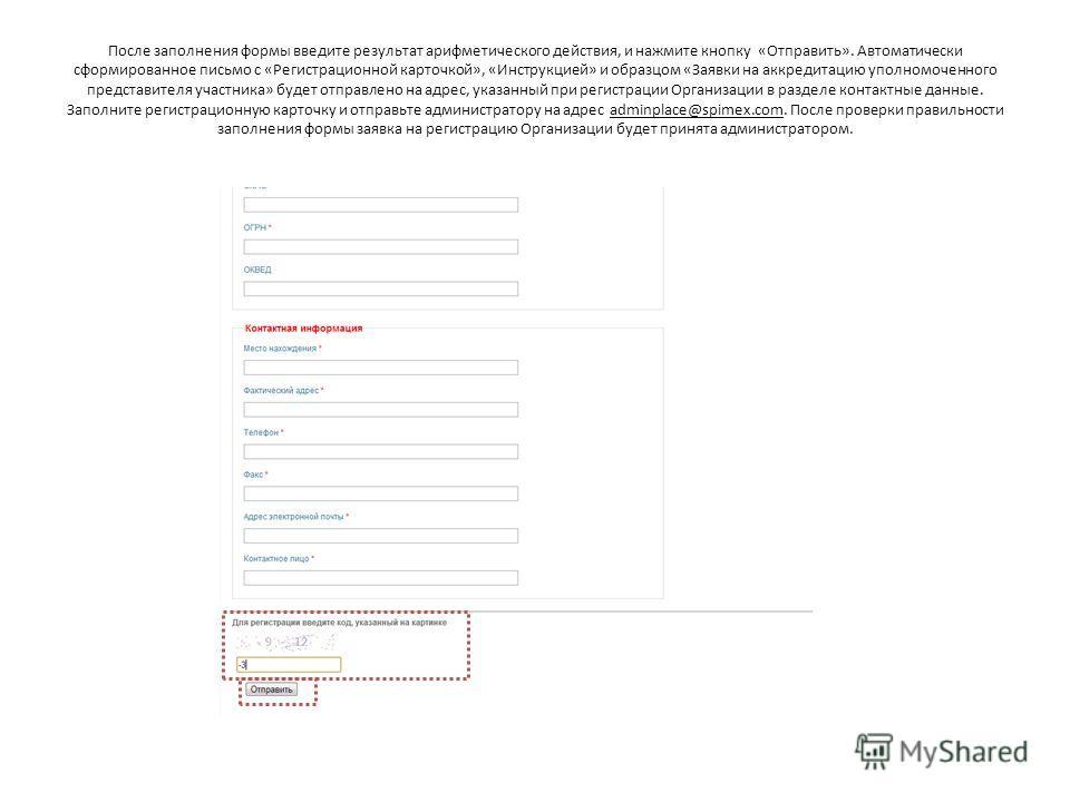 После заполнения формы введите результат арифметического действия, и нажмите кнопку «Отправить». Автоматически сформированное письмо с «Регистрационной карточкой», «Инструкцией» и образцом «Заявки на аккредитацию уполномоченного представителя участни
