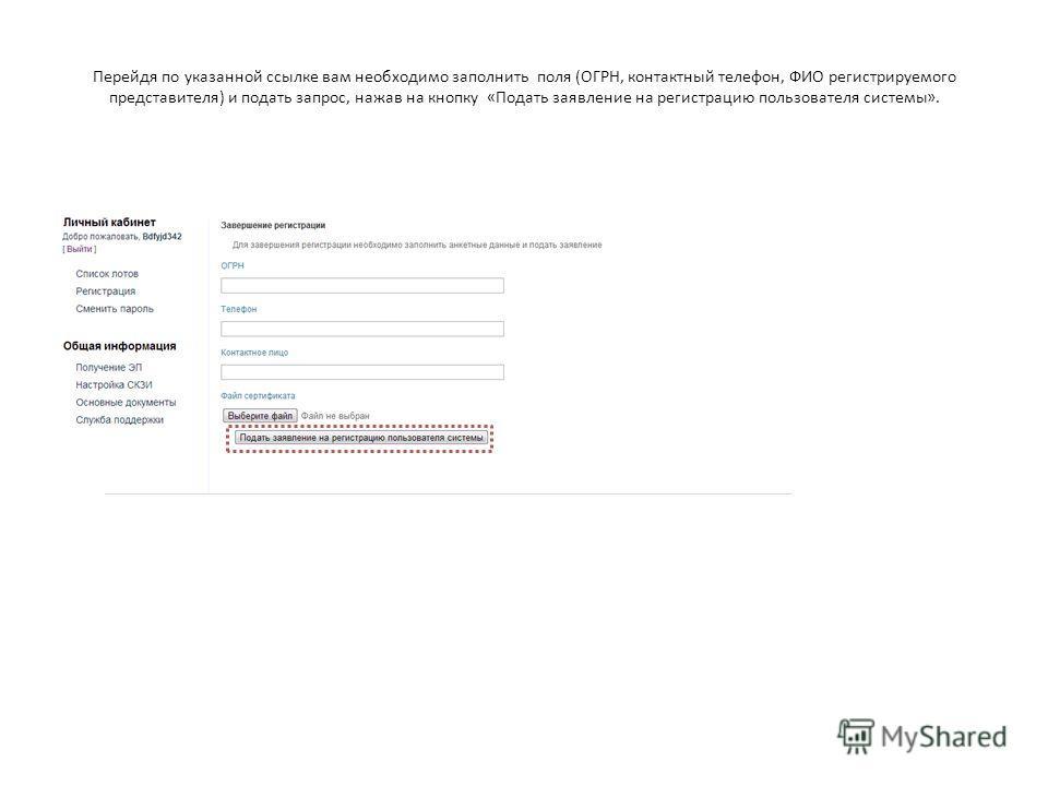 Перейдя по указанной ссылке вам необходимо заполнить поля (ОГРН, контактный телефон, ФИО регистрируемого представителя) и подать запрос, нажав на кнопку «Подать заявление на регистрацию пользователя системы».