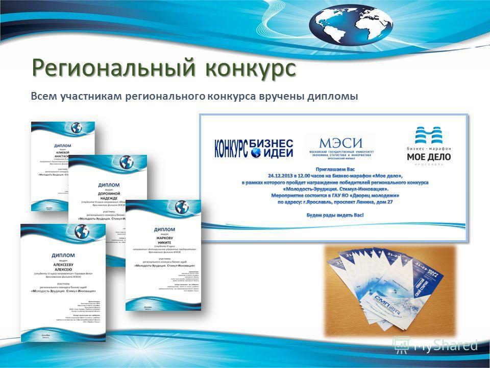 Всем участникам регионального конкурса вручены дипломы