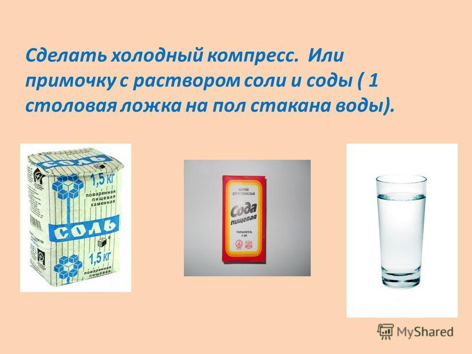 Сделать холодный компресс. Или примочку с раствором соли и соды ( 1 столовая ложка на пол стакана воды).