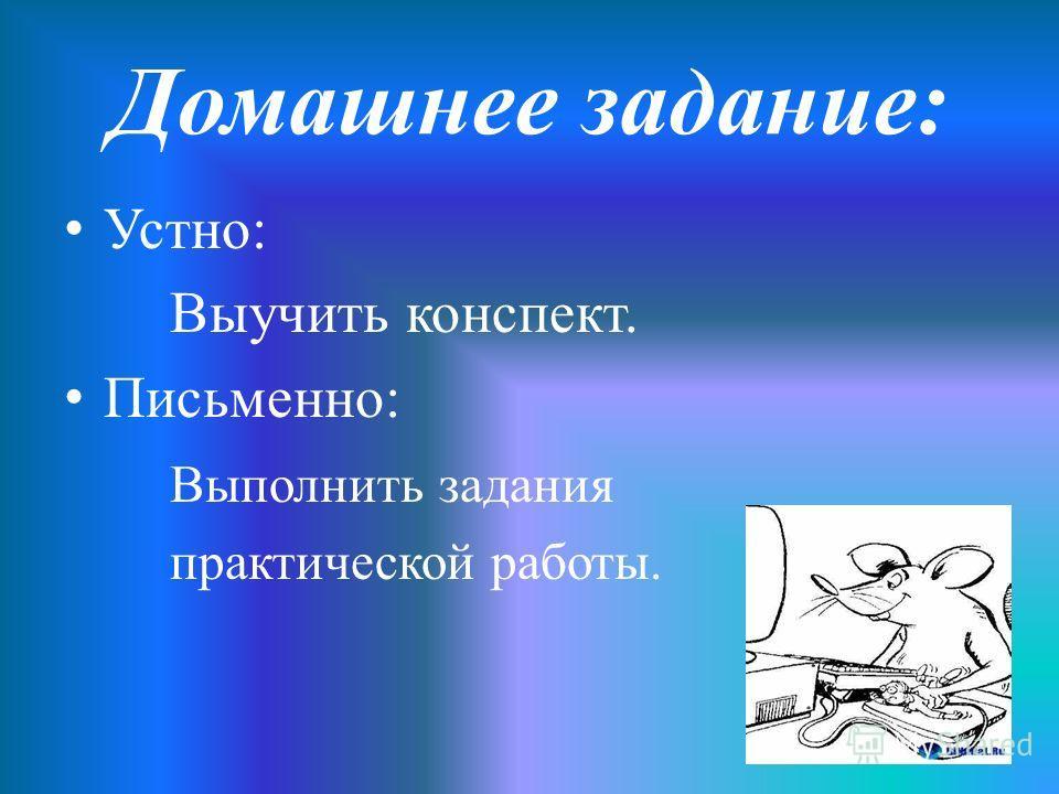 Домашнее задание: Устно: Выучить конспект. Письменно: Выполнить задания практической работы.