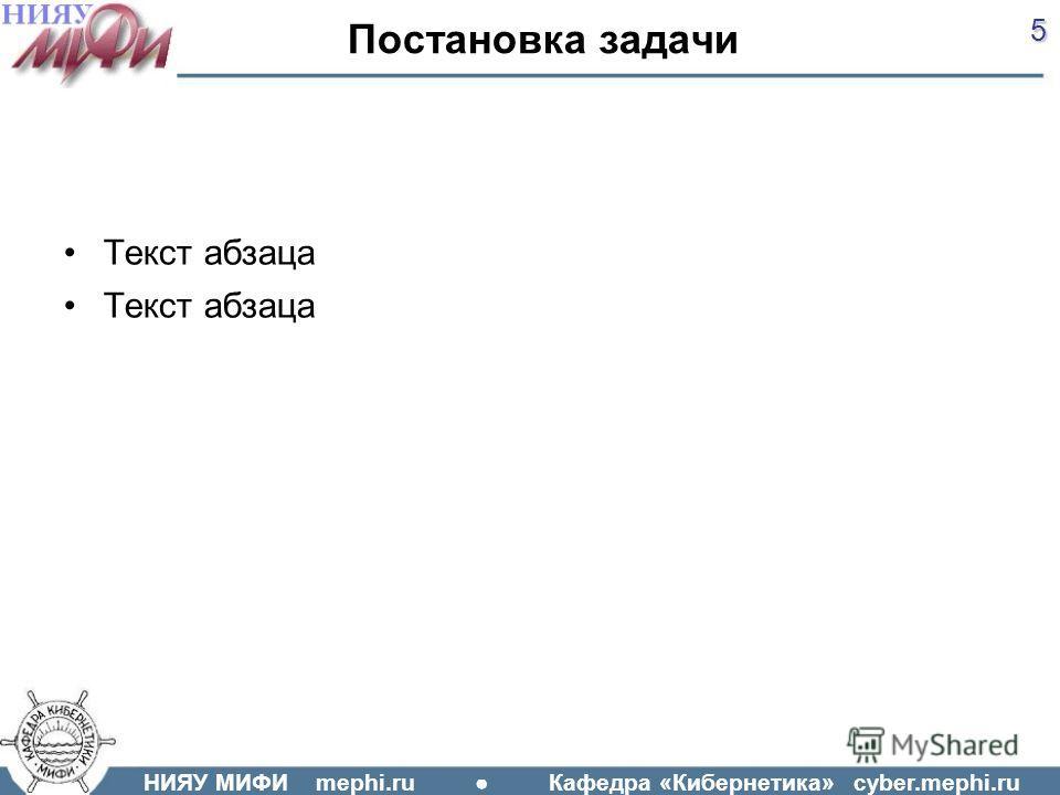 НИЯУ МИФИ mephi.ru Кафедра «Кибернетика» cyber.mephi.ru Постановка задачи Текст абзаца 5