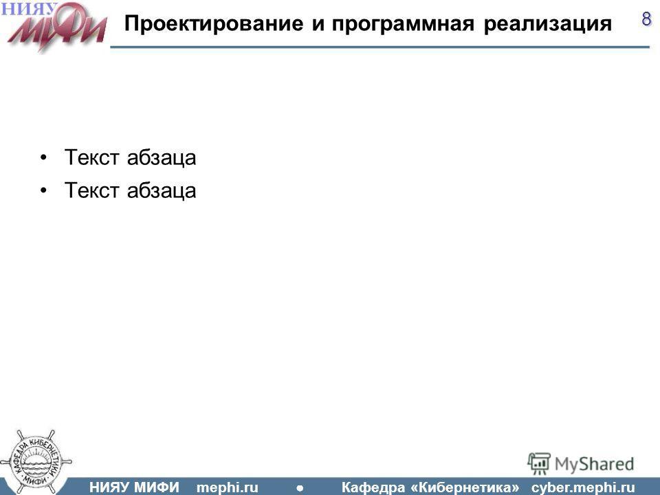 НИЯУ МИФИ mephi.ru Кафедра «Кибернетика» cyber.mephi.ru Проектирование и программная реализация Текст абзаца 8