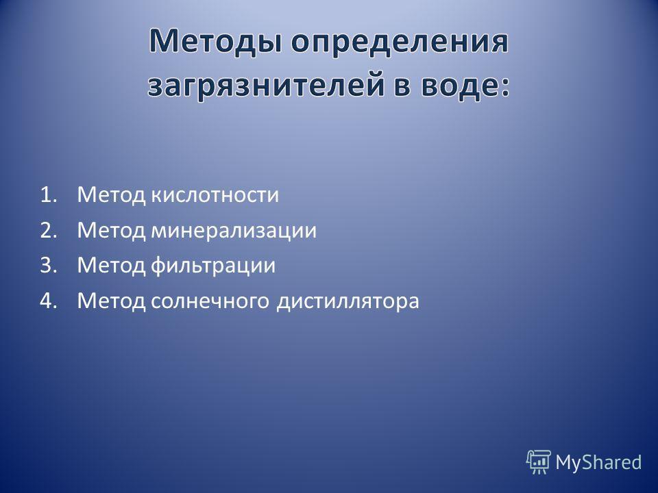 1. Метод кислотности 2. Метод минерализации 3. Метод фильтрации 4. Метод солнечного дистиллятора