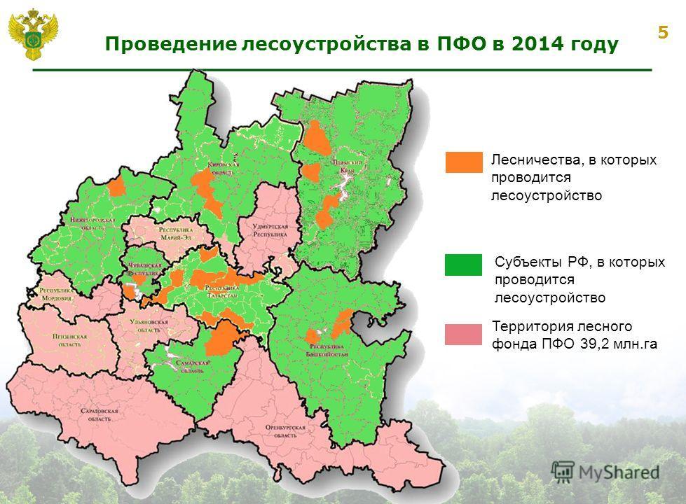 5 Субъекты РФ, в которых проводится лесоустройство Территория лесного фонда ПФО 39,2 млн.га Проведение лесоустройства в ПФО в 2014 году Лесничества, в которых проводится лесоустройство