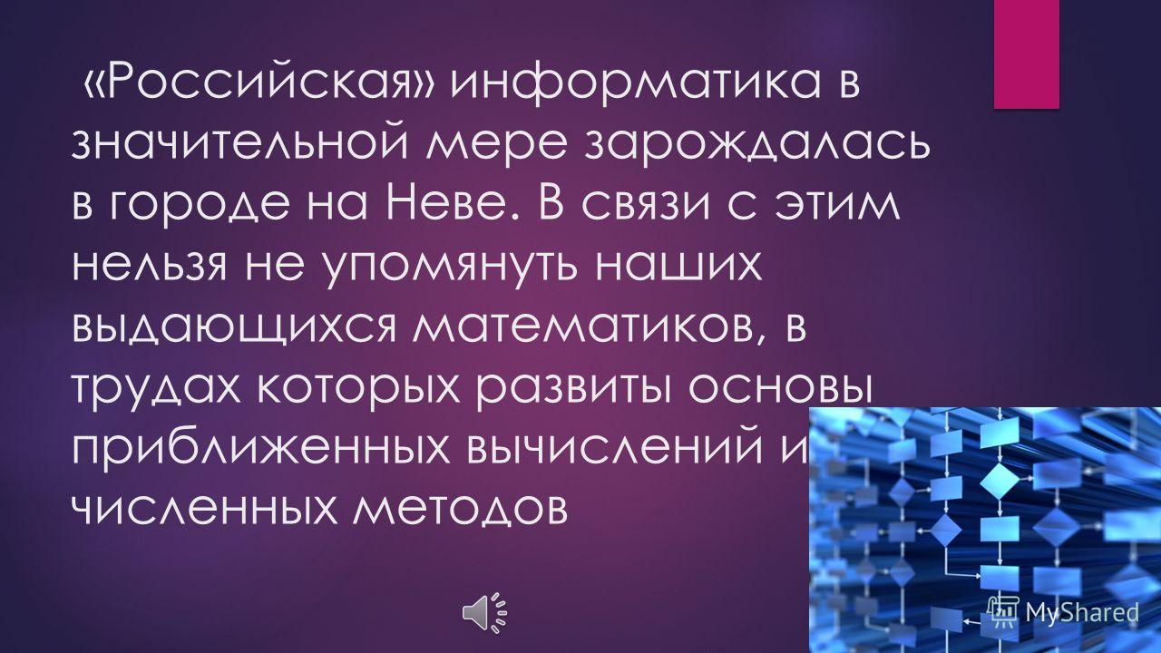 История развития информационных технологий в Санкт-Петербурге