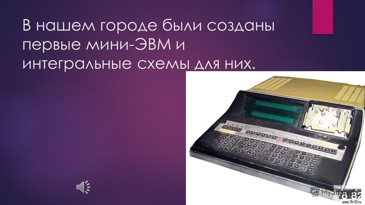 Ряд конструкторских бюро и научно-исследовательских институтов города уже в 60-е годы освоил выпуск компонентов вычислительной техники