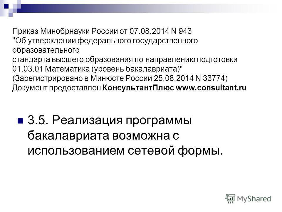 Приказ Минобрнауки России от 07.08.2014 N 943