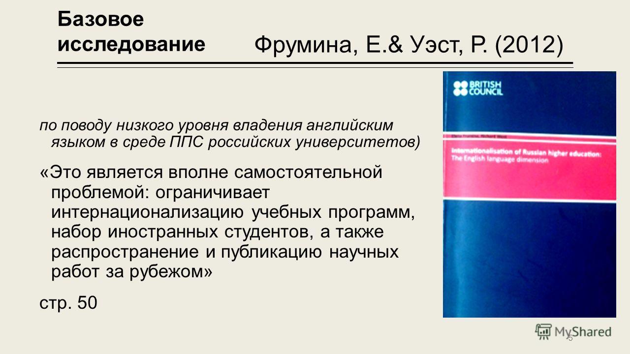 Базовое исследование по поводу низкого уровня владения английским языком в среде ППС российских университетов) «Это является вполне самостоятельной проблемой: ограничивает интернационализацию учебных программ, набор иностранных студентов, а также рас