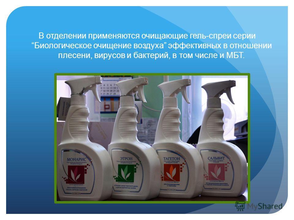 В отделении применяются очищающие гель-спреи серии Биологическое очищение воздуха эффективных в отношении плесени, вирусов и бактерий, в том числе и МБТ.