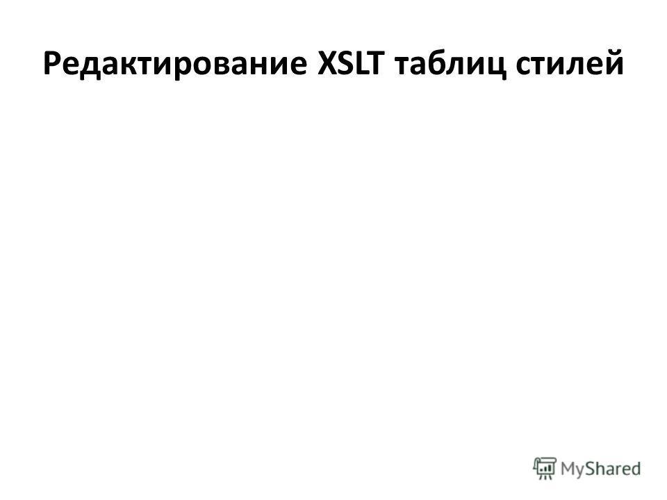 Редактирование XSLT таблиц стилей