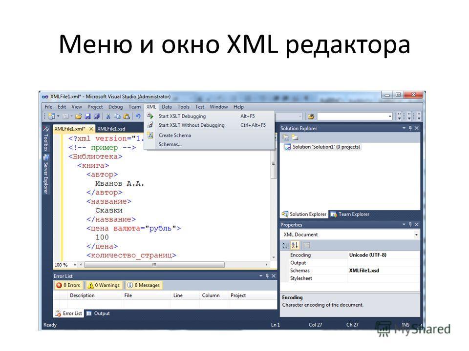 Меню и окно XML редактора