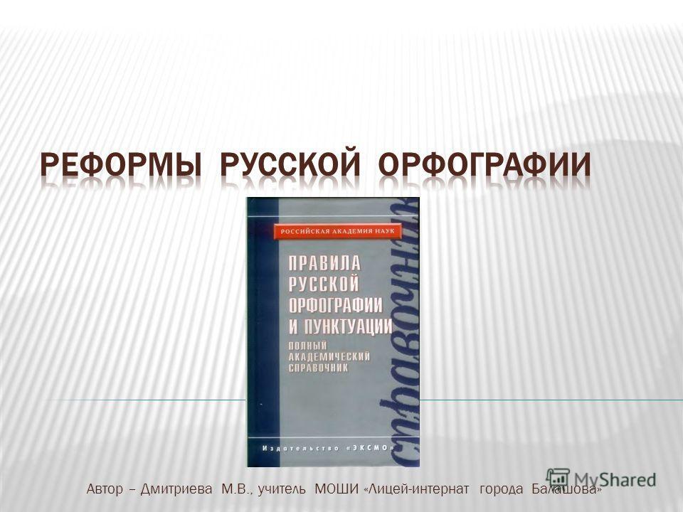 Автор – Дмитриева М.В., учитель МОШИ «Лицей-интернат города Балашова»