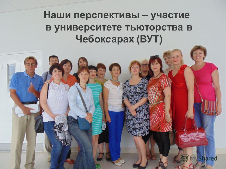 Наши перспективы – участие в университете тьюторства в Чебоксарах (ВУТ)