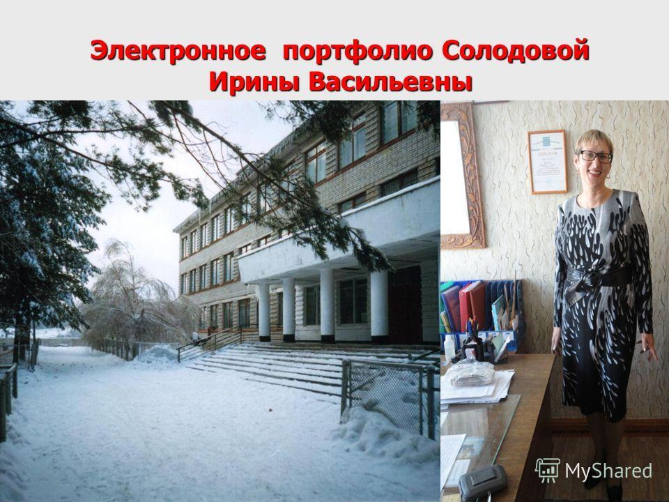 Электронное портфолио Солодовой Ирины Васильевны