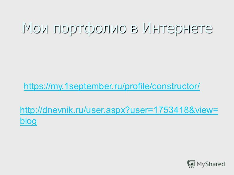 Мои портфолио в Интернете https://my.1september.ru/profile/constructor/ http://dnevnik.ru/user.aspx?user=1753418&view= blog