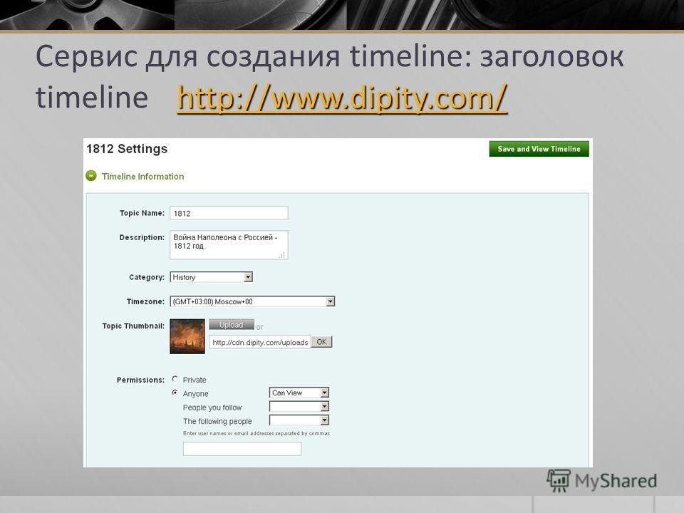 http://www.dipity.com/ http://www.dipity.com/ Сервис для создания timeline: заголовок timeline http://www.dipity.com/ http://www.dipity.com/