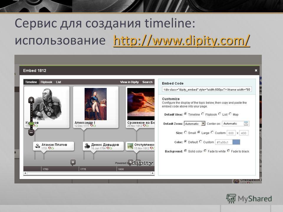 http://www.dipity.com/ Сервис для создания timeline: использование http://www.dipity.com/ http://www.dipity.com/