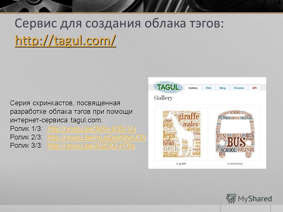 http://tagul.com/ Сервис для создания облака тэгов: http://tagul.com/ http://tagul.com/ Серия скринкастов, посвященная разработке облака тэгов при помощи интернет-сервиса tagul.com. Ролик 1/3: http://youtu.be/345y-E3S-Vg http://youtu.be/345y-E3S-Vg Р