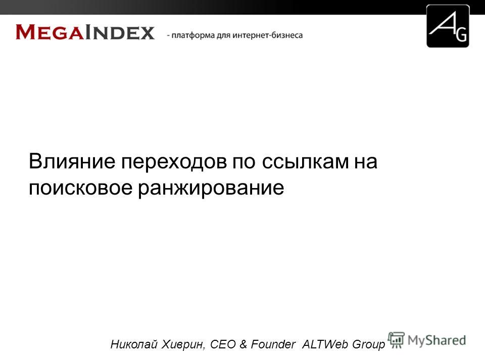 Николай Хиврин, CEO & Founder ALTWeb Group Влияние переходов по ссылкам на поисковое ранжирование