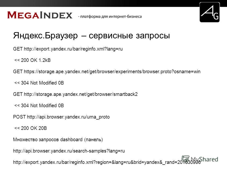 Яндекс.Браузер – сервисные запросы GET http://export.yandex.ru/bar/reginfo.xml?lang=ru