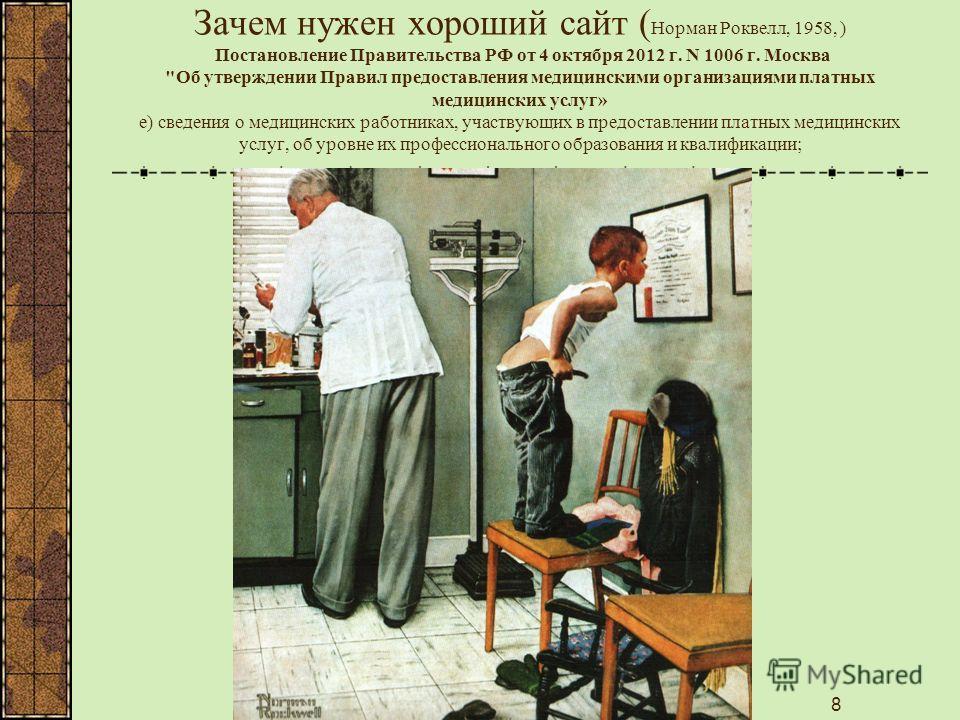 Зачем нужен хороший сайт ( Норман Роквелл, 1958, ) Постановление Правительства РФ от 4 октября 2012 г. N 1006 г. Москва