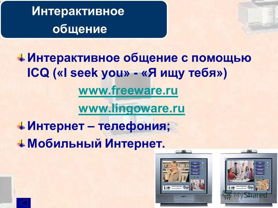 26 Интерактивное общение с помощью ICQ («I seek you» - «Я ищу тебя») www.freeware.ru www.lingoware.ru Интернет – телефония; Мобильный Интернет. Интерактивное общение