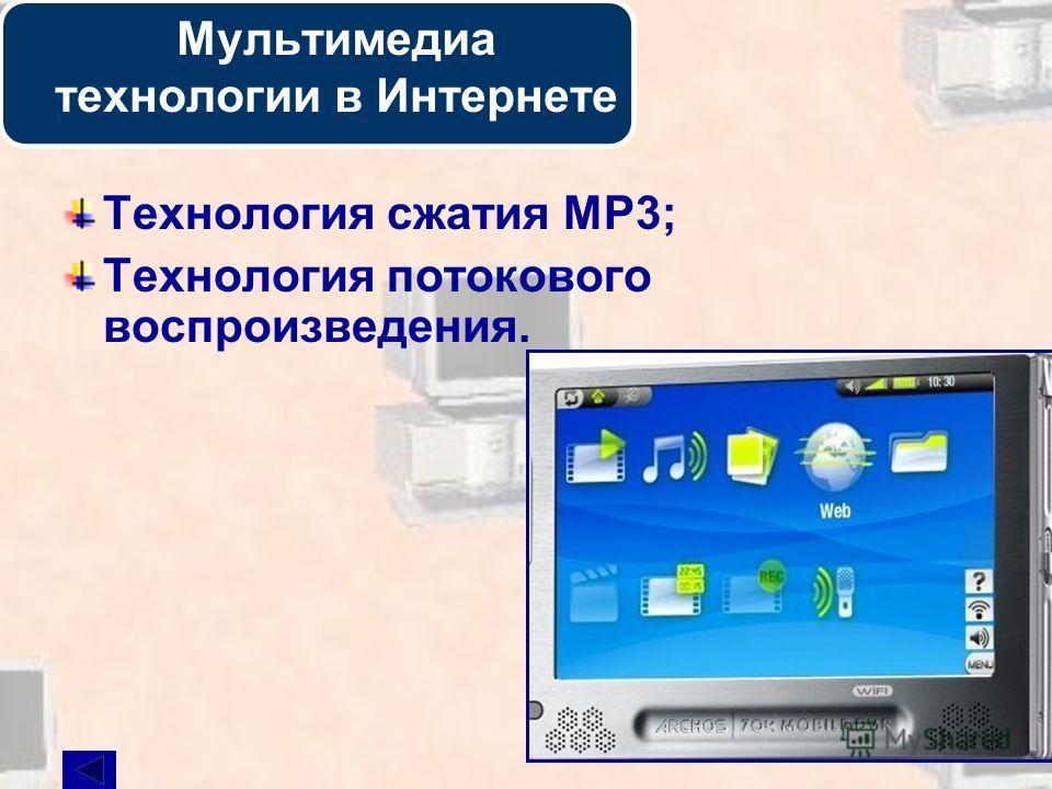 27 Технология сжатия МР3; Технология потокового воспроизведения. Мультимедиа технологии в Интернете