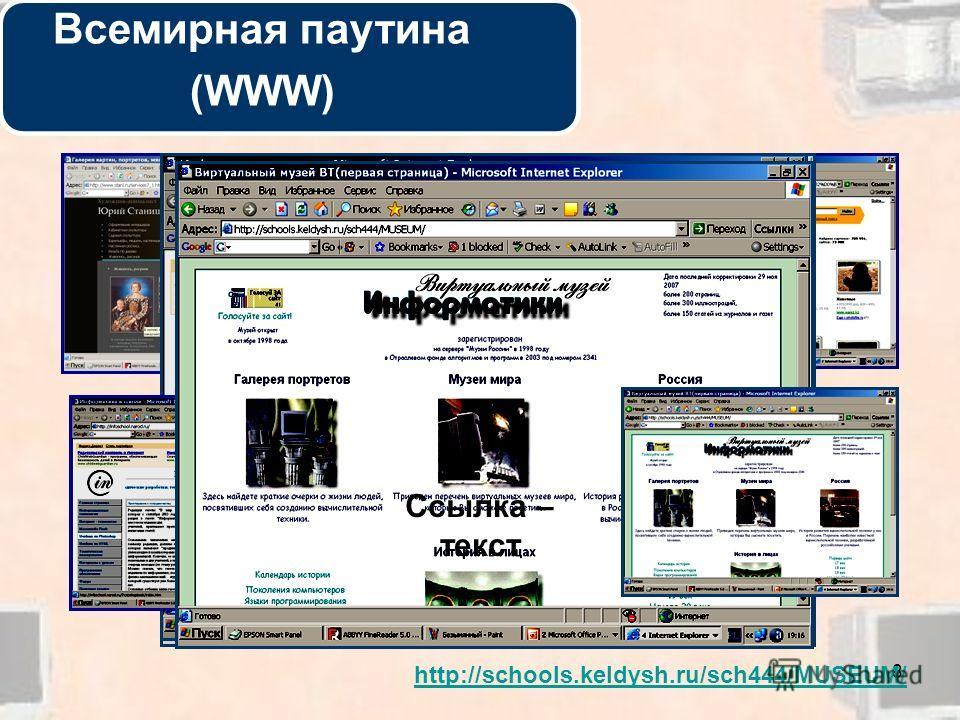 8 Ссылка – графический объект http://schools.keldysh.ru/sch444/MUSEUM/ WWW - технологии Ссылка – текст Всемирная паутина (WWW)