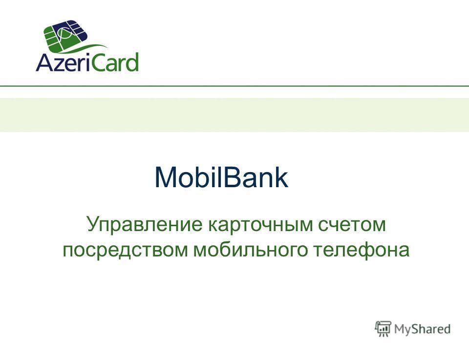 MobilBank Управление карточным счетом посредством мобильного телефона