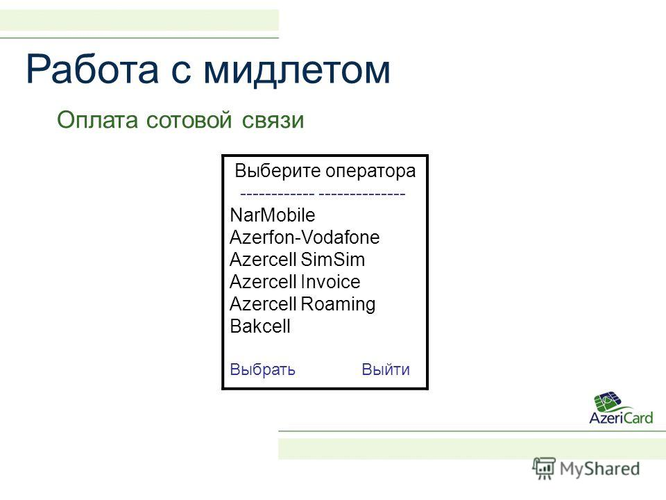 Работа с мидлетом Выберите оператора ------------ -------------- NarMobile Azerfon-Vodafone Azercell SimSim Azercell Invoice Azercell Roaming Bakcell Выбрать Выйти Оплата сотовой связи