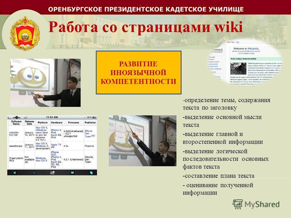 Работа со страницами wiki - определение темы, содержания текста по заголовку -выделение основной мысли текста -выделение главной и второстепенной информации -выделение логической последовательности основных фактов текста -составление плана текста - о