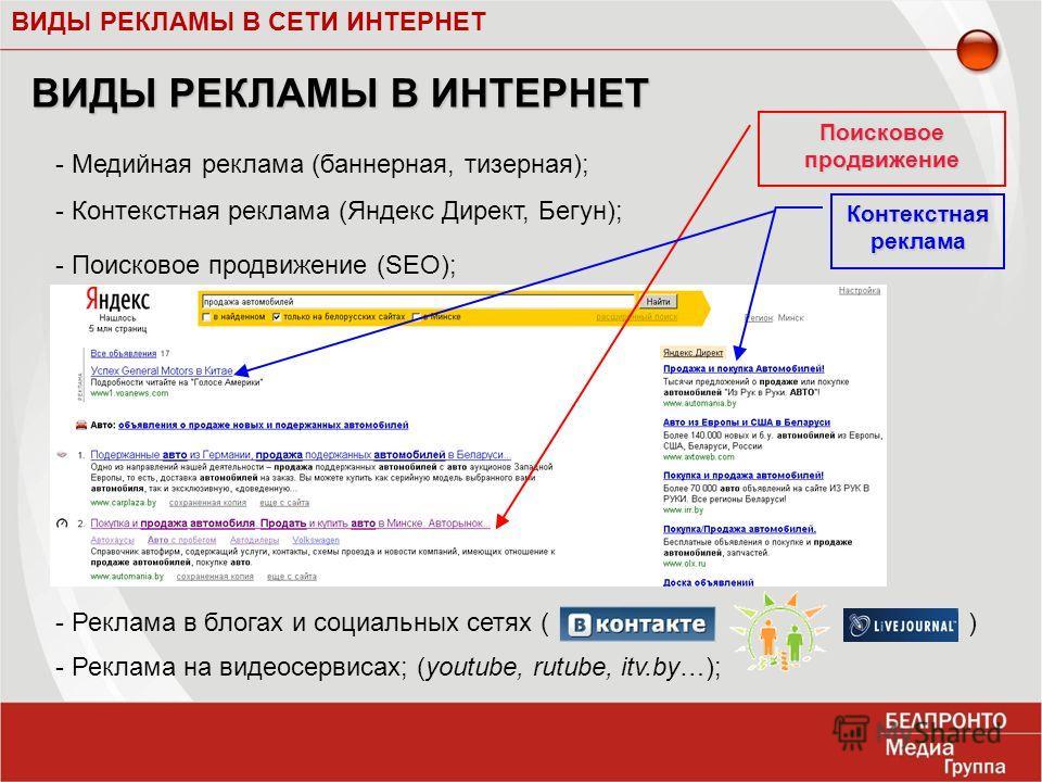 ВИДЫ РЕКЛАМЫ В СЕТИ ИНТЕРНЕТ ВИДЫ РЕКЛАМЫ В ИНТЕРНЕТ - Медийная реклама (баннерная, тизерная); - Контекстная реклама (Яндекс Директ, Бегун); - Поисковое продвижение (SEO); - Реклама в блогах и социальных сетях ( ) - Реклама на видеосервисах; (youtube