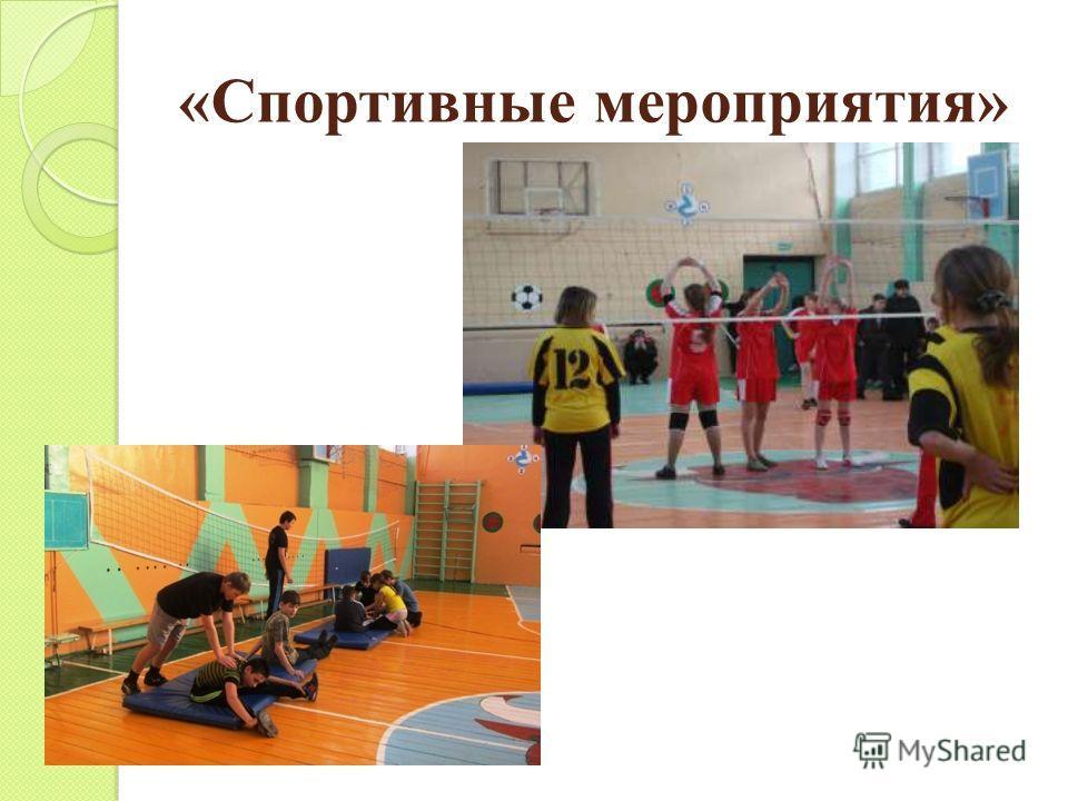 «Спортивные мероприятия»