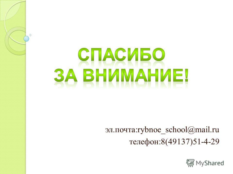 эл.почта:rybnoe_school@mail.ru телефон:8(49137)51-4-29