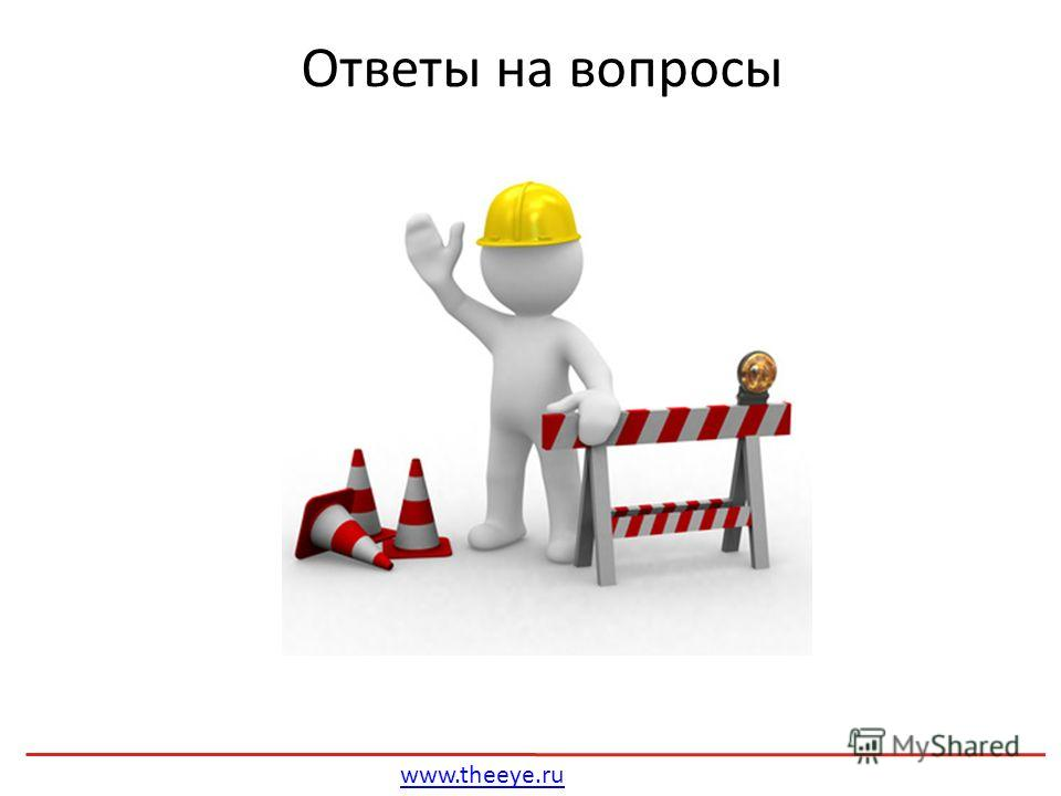 Ответы на вопросы www.theeye.ru