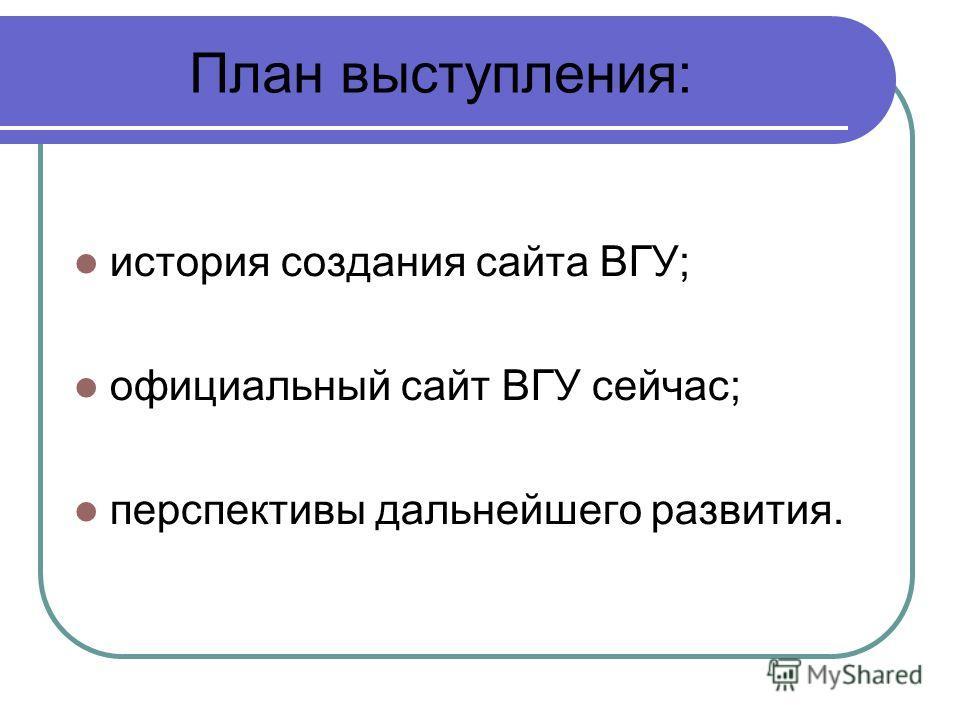 План выступления: история создания сайта ВГУ; официальный сайт ВГУ сейчас; перспективы дальнейшего развития.