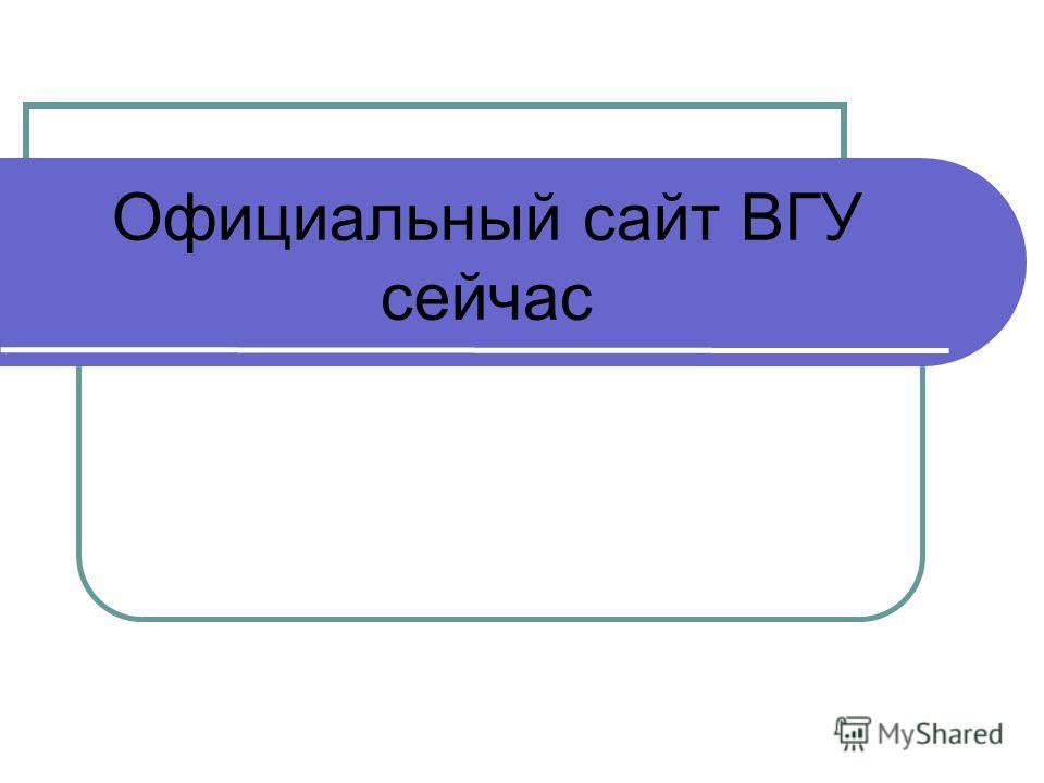 Официальный сайт ВГУ сейчас