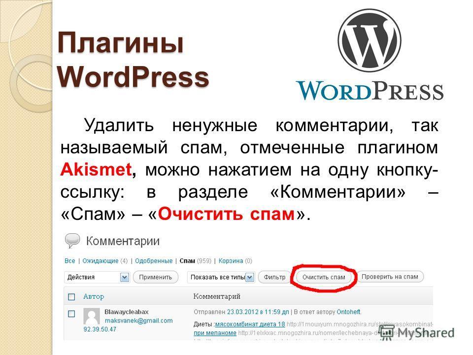 Плагины WordPress Удалить ненужные комментарии, так называемый спам, отмеченные плагином Akismet, можно нажатием на одну кнопку- ссылку: в разделе «Комментарии» – «Спам» – «Очистить спам».