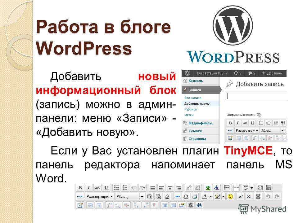 Работа в блоге WordPress Добавить новый информационный блок (запись) можно в админ- панели: меню «Записи» - «Добавить новую». Если у Вас установлен плагин TinyMCE, то панель редактора напоминает панель MS Word.