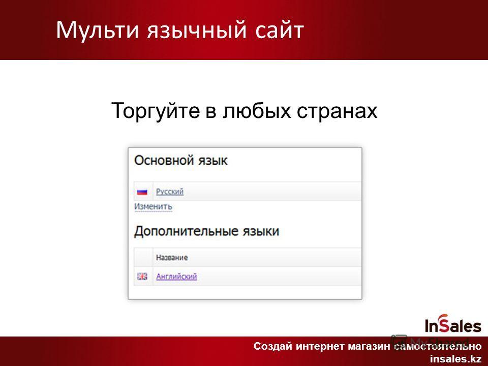 Мульти язычный сайт Создай интернет магазин самостоятельно insales.kz Торгуйте в любых странах