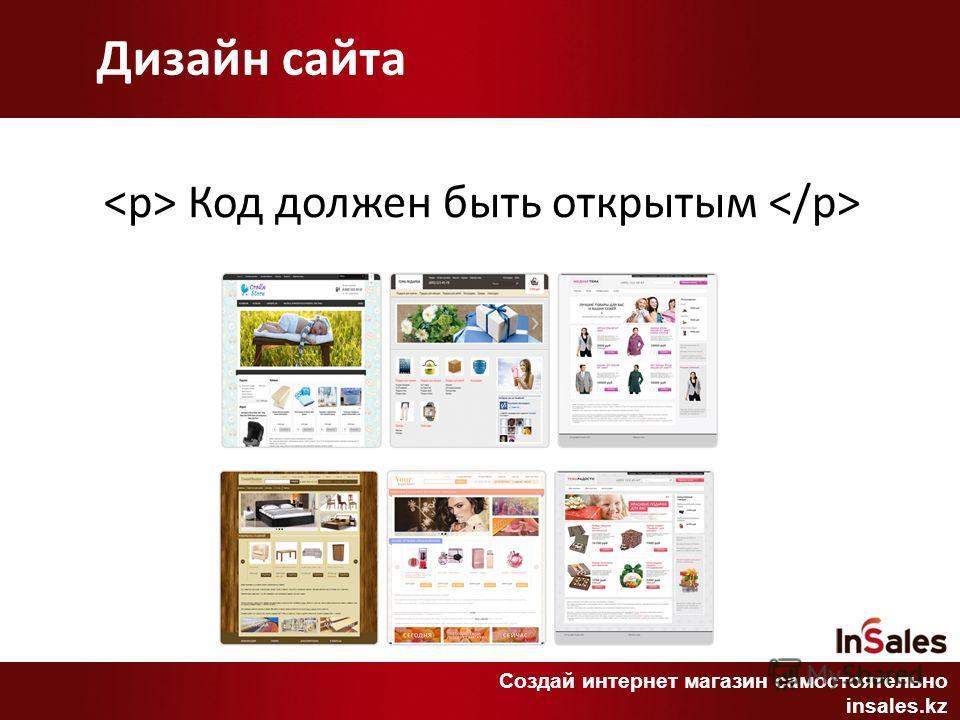 Код должен быть открытым Дизайн сайта Создай интернет магазин самостоятельно insales.kz
