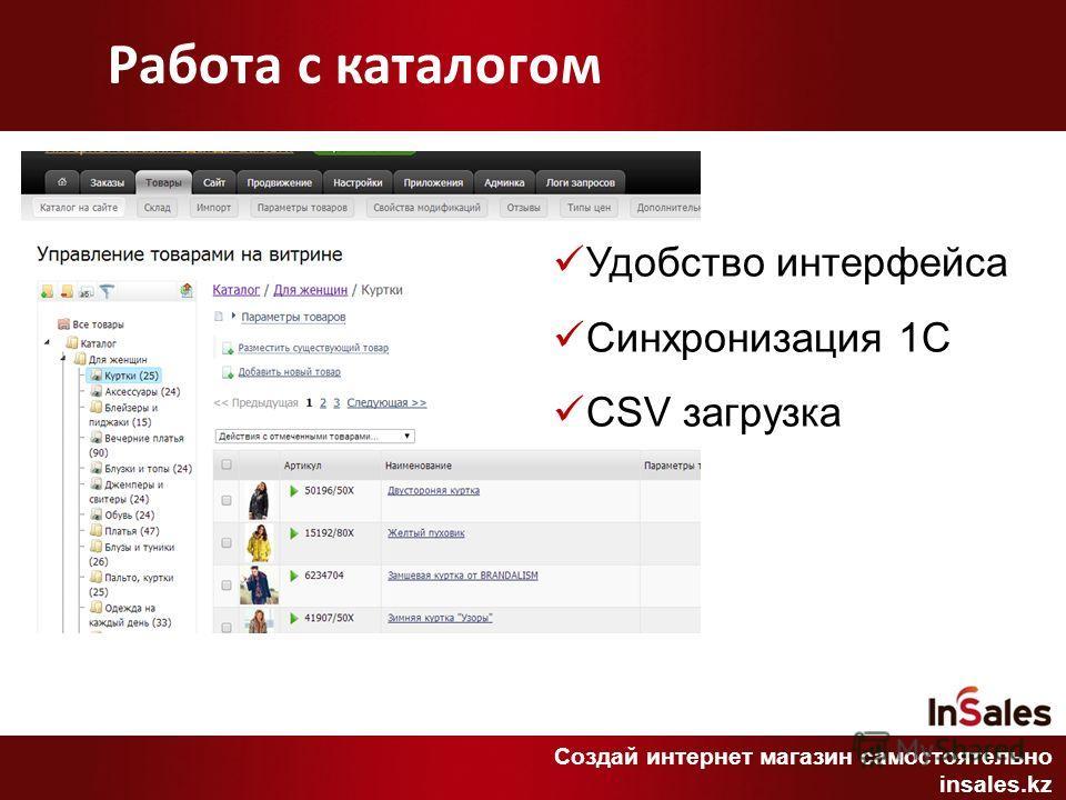 Работа с каталогом Создай интернет магазин самостоятельно insales.kz Удобство интерфейса Синхронизация 1С CSV загрузка