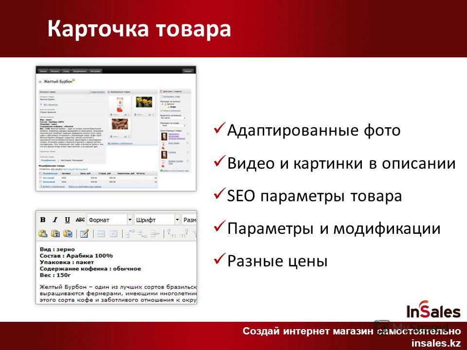 Создай интернет магазин самостоятельно insales.kz Карточка товара Адаптированные фото Видео и картинки в описании SEO параметры товара Параметры и модификации Разные цены