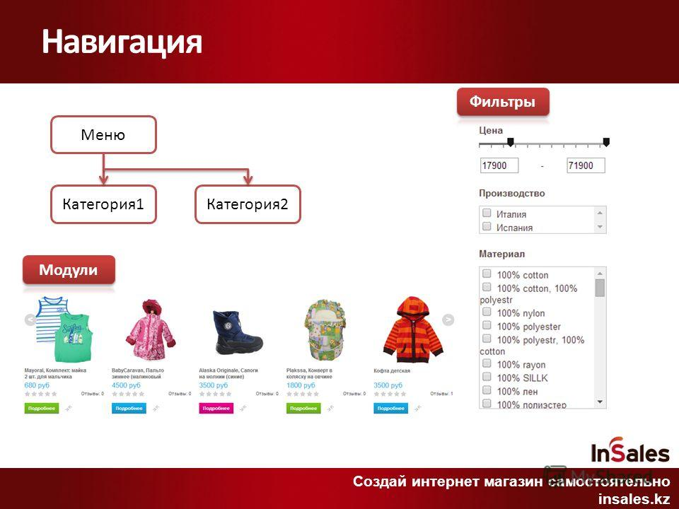 Навигация Меню Категория 1Категория 2 Создай интернет магазин самостоятельно insales.kz