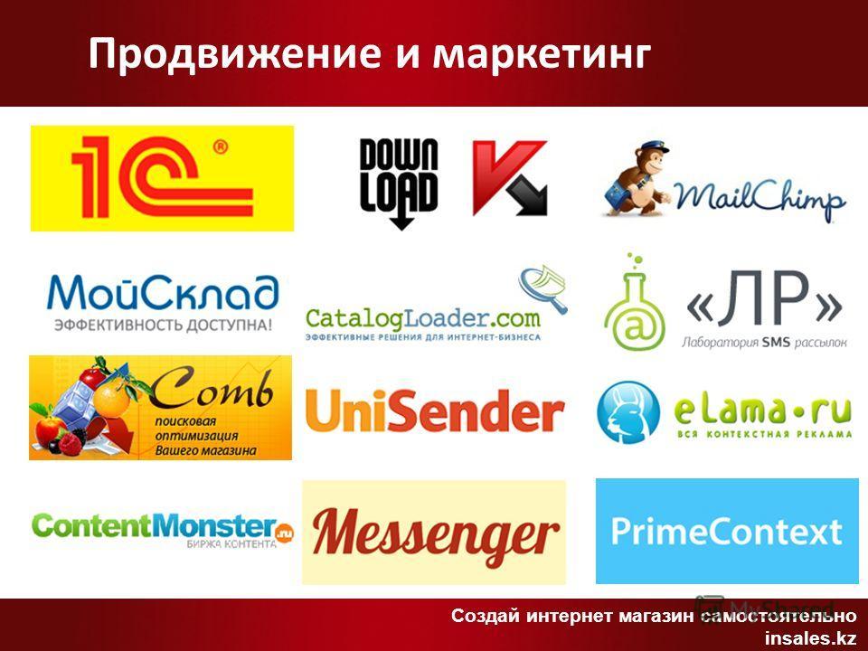Создай интернет магазин самостоятельно insales.kz Продвижение и маркетинг