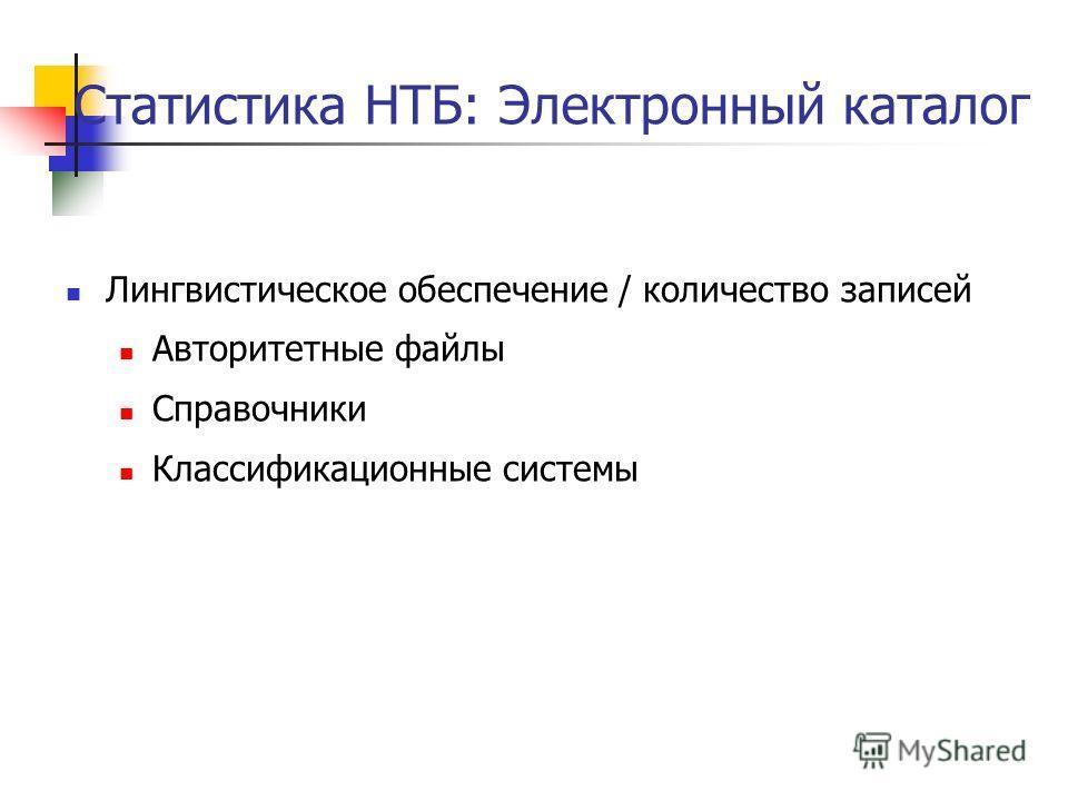Статистика НТБ: Электронный каталог Лингвистическое обеспечение / количество записей Авторитетные файлы Справочники Классификационные системы