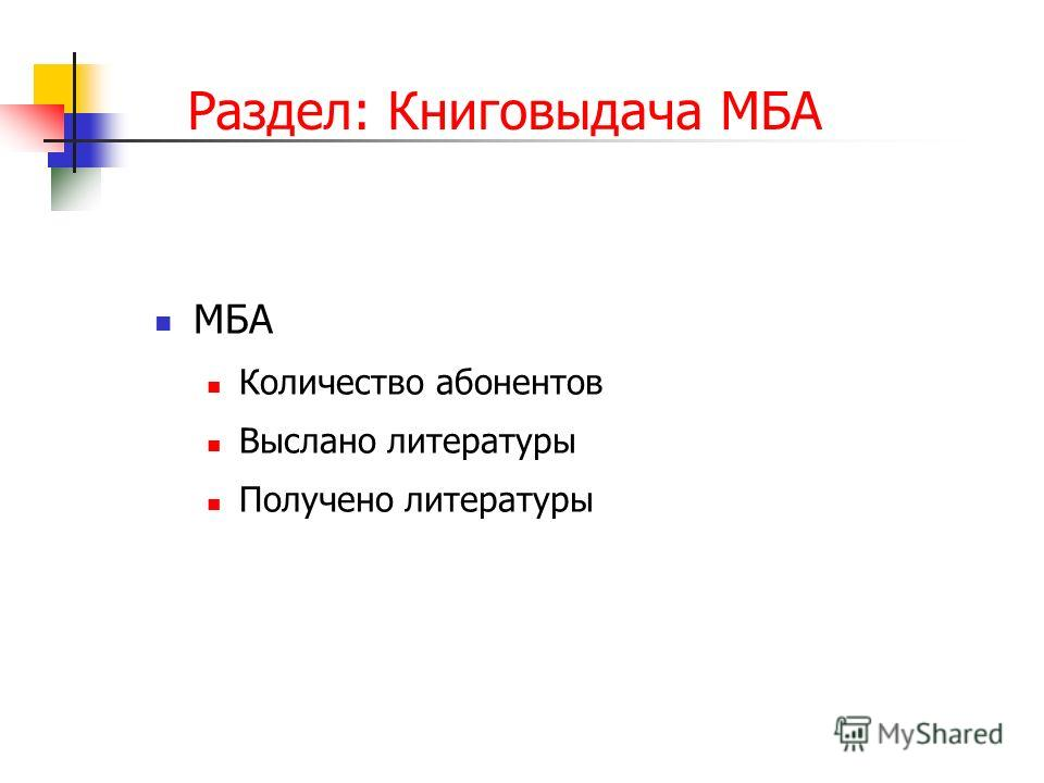 Раздел: Книговыдача МБА МБА Количество абонентов Выслано литературы Получено литературы