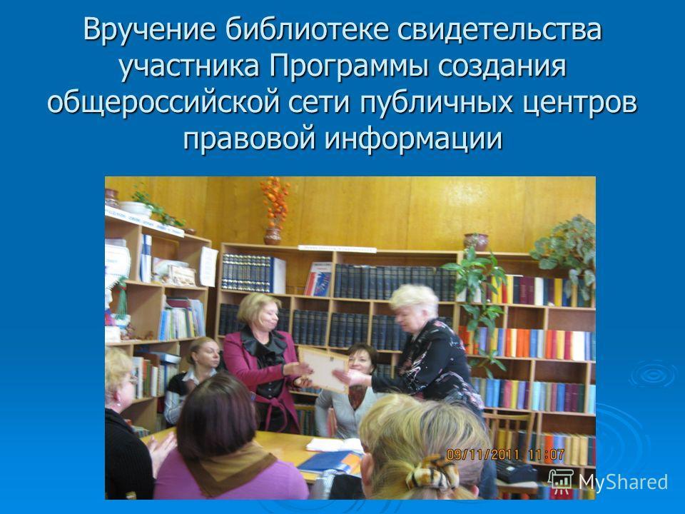 Вручение библиотеке свидетельства участника Программы создания общероссийской сети публичных центров правовой информации