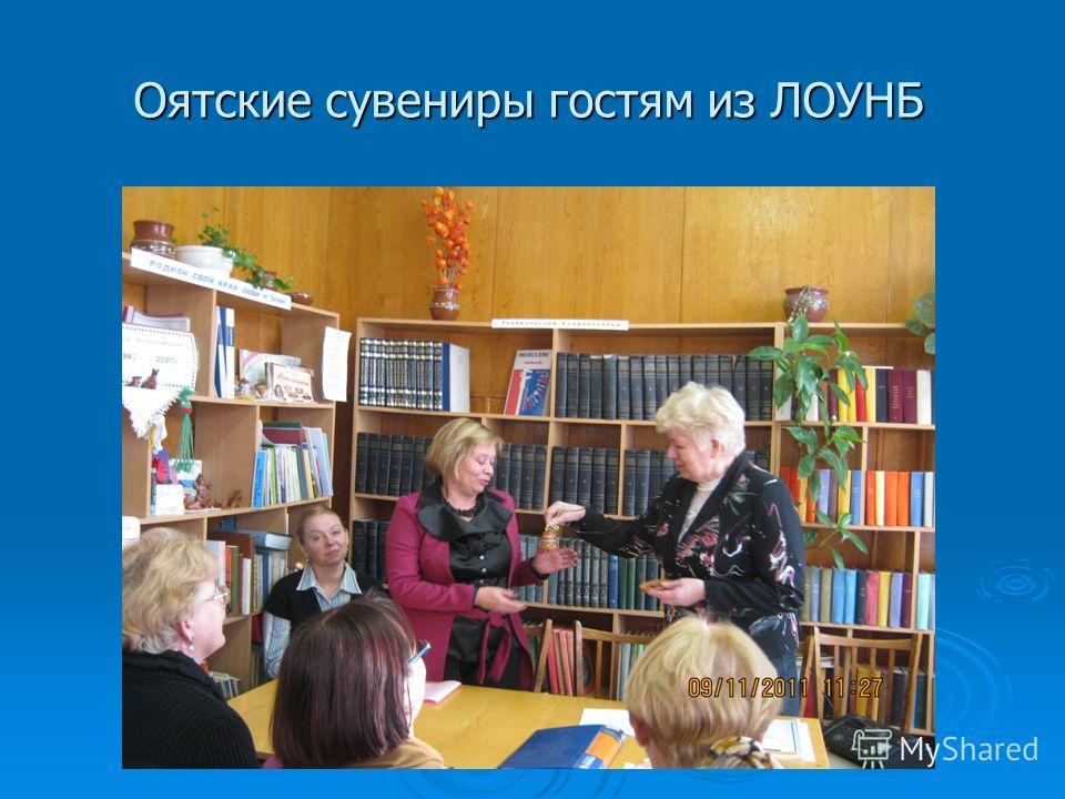 Оятские сувениры гостям из ЛОУНБ